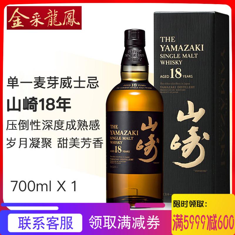 Suntory Yamazaki日本原装进口 三得利山崎18年单一麦芽