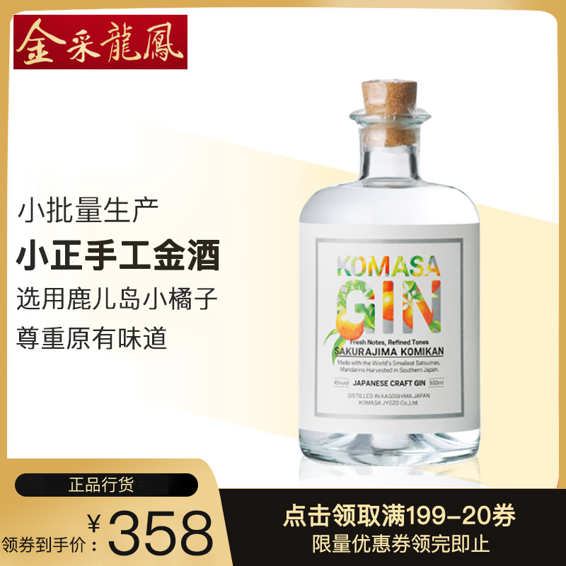日本小正手工金酒 Komasa Craft Gin 杜松子琴酒 正品行货 橘子味