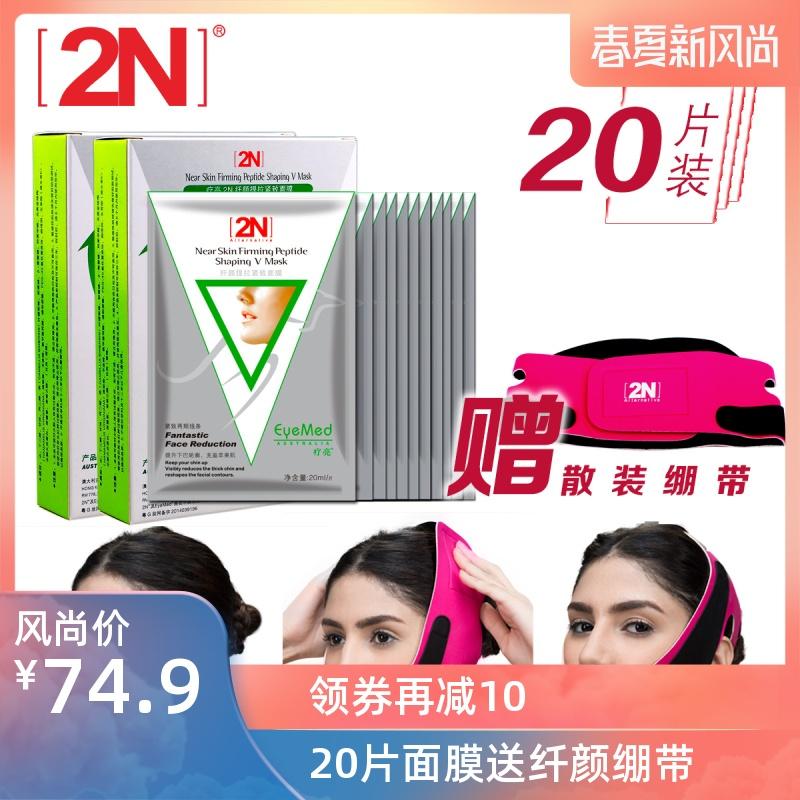 疗亮2n纤颜提拉紧致20片v小脸面膜值得买吗