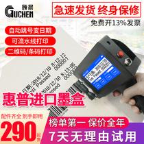 【急速发货】顾晨智能手持式喷码机生产日期打码机流水线口罩标签编号数字价格打印小型全自动手动激光打码器
