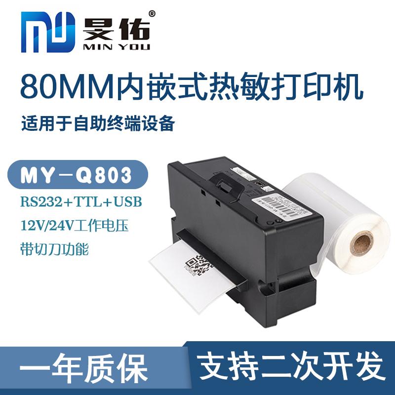 80MM嵌入式带刀热敏打印机自助终端打印机支持小票不干胶标签打印