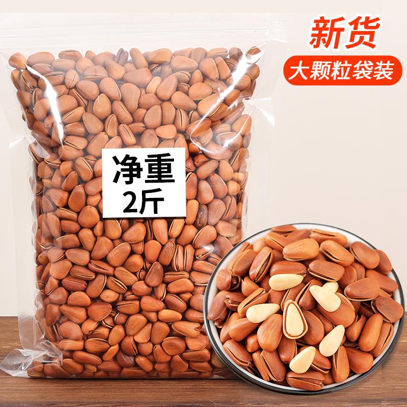 手剥开口东北松子250g/500g/60g袋 1斤装含罐重原味坚果干果零食