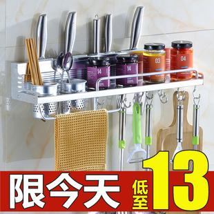 厨房置物架免打孔用品太空铝调料收纳架子厨卫多功能刀架五金挂件价格