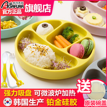 Imported children's dining plate, sub grid suction cup bowl, baby Mini tableware, baby silicone anti falling auxiliary food bowl