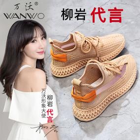 柳岩代言夏季透气椰2020新款女鞋
