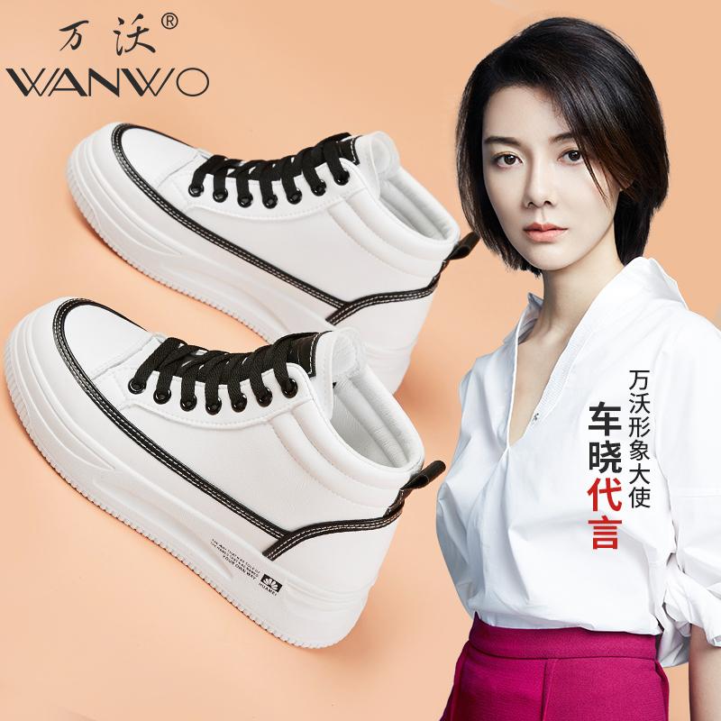 【万沃】【赠运费险】高帮小白鞋女
