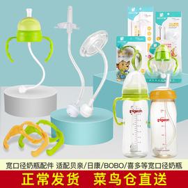 安配婴儿奶瓶配件奶瓶转换学饮杯吸管组 适配宽口径瓶 重力球吸管