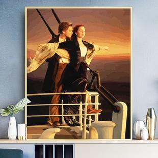 饰油彩画 缘色diy数字油画手工填色减压泰坦尼克号人物杰克露丝装