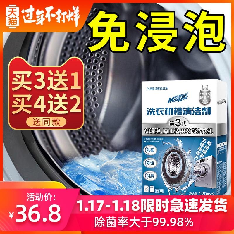 滚筒洗衣机槽清洗剂家用全自动杀菌消毒神器每渍每克除垢清洁专用