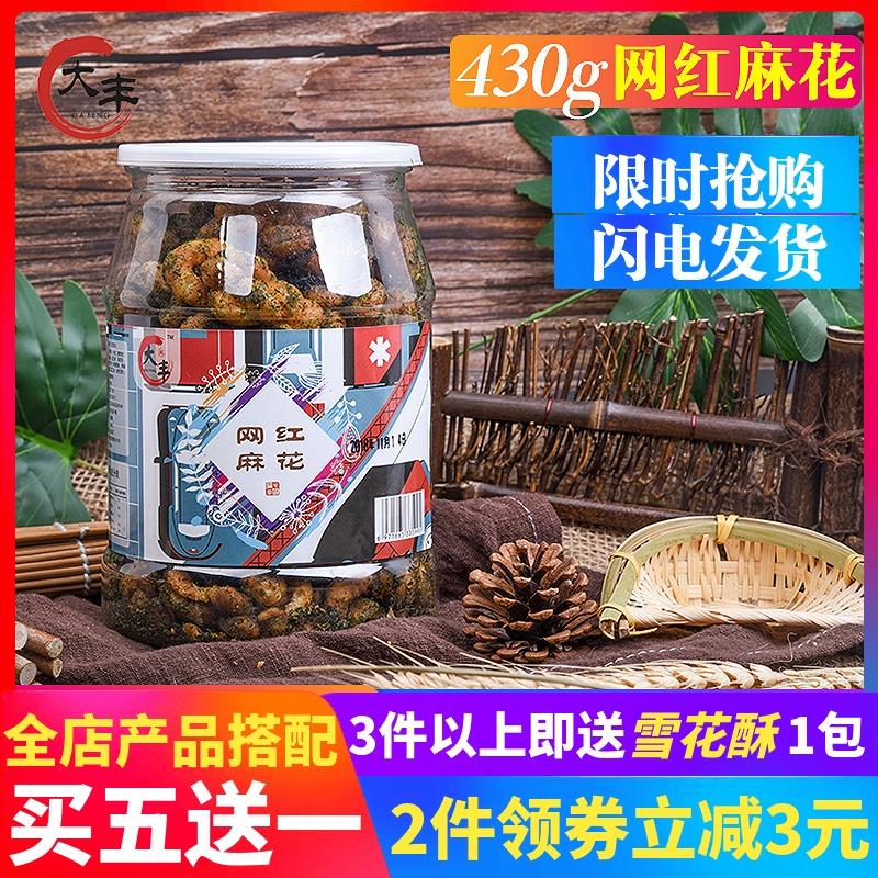 大丰网红麻花海苔味麻花罐装宁波特产油赞子网红零食酥脆糕点食品