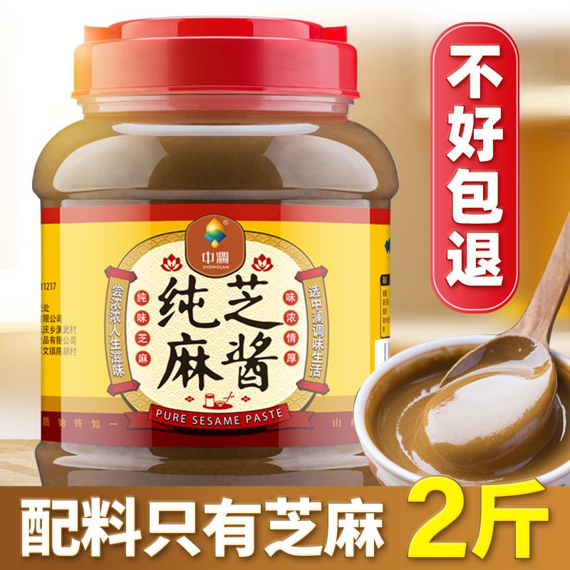 中澜传统石磨纯芝麻酱1000g 花生酱家庭用热干面调料酱火锅蘸料