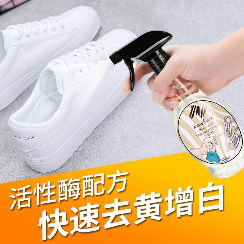 英国进口小白鞋神器一擦白网面擦鞋球鞋运动清洁液增白白洗鞋去污