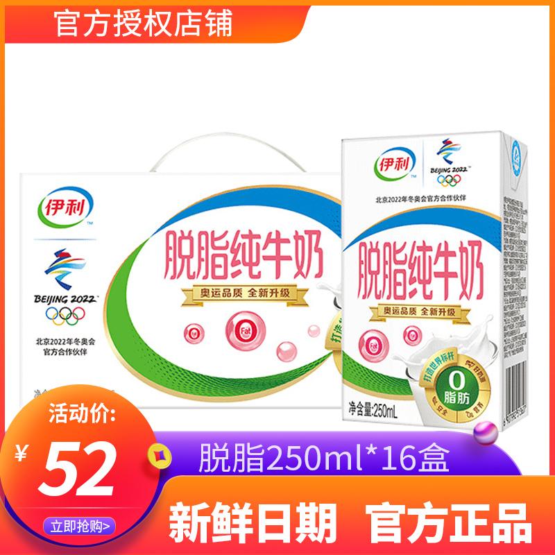 (用17.9元券)伊利脱脂纯牛奶250ml*16盒整箱 0脂肪 无菌砖学生营养早餐纯牛奶