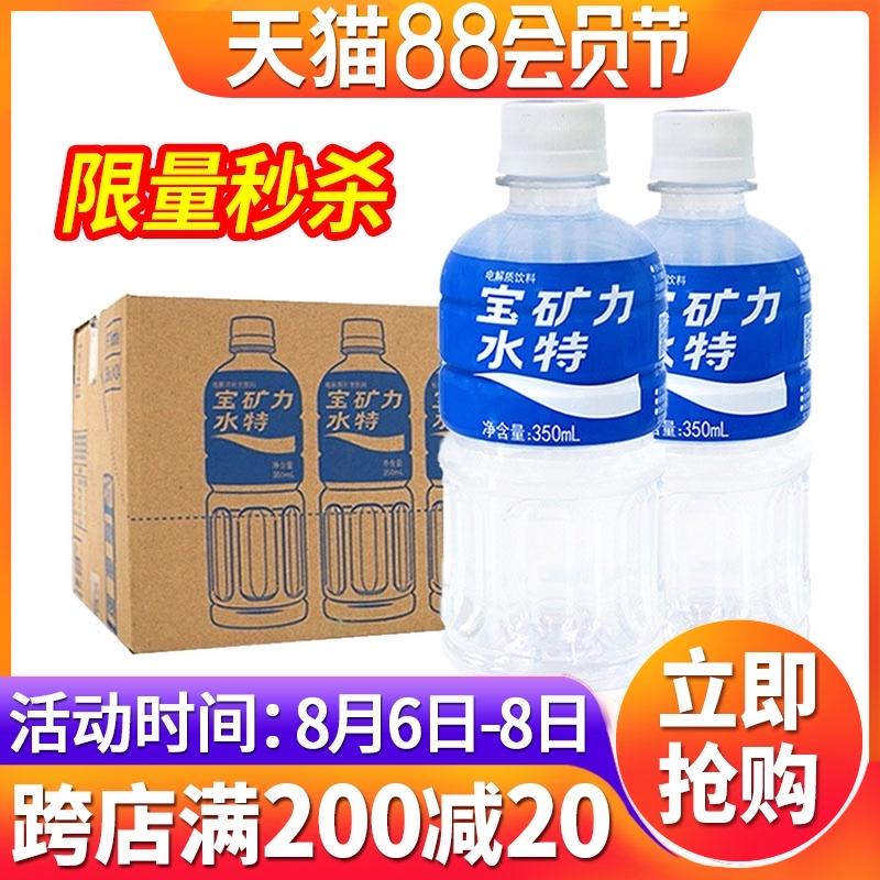 宝矿力水特电解质运动能量型功能饮料350/500ml*15瓶整箱900ml装25.8元