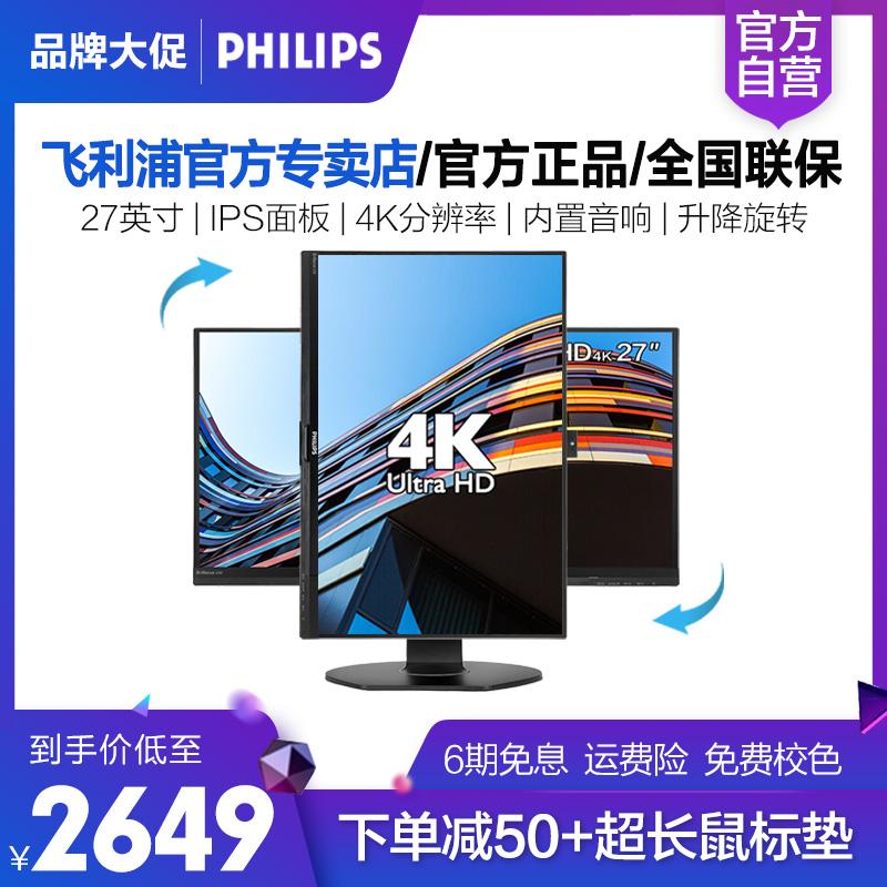 【立减50元/299延保】飞利浦272P7VPTKEB 27英寸4K显示器IPS设计绘图USB音箱高清台式液晶电脑屏幕 超24 2K,可领取30元天猫优惠券