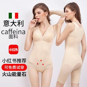 意大利caffeina塑身连体内衣女正品罗莎美人收腹束腰燃脂束身衣计