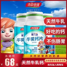 汤臣倍健牛乳钙咀嚼片青少年儿童钙片孕妇钙搭钙铁锌维生素片图片