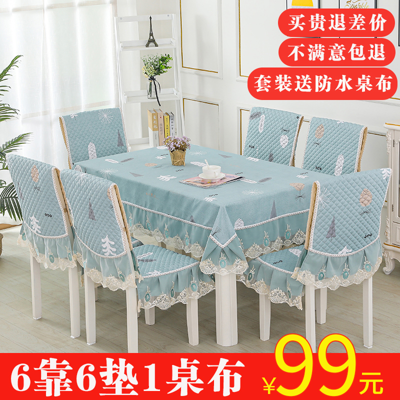 Скатерти и чехлы для стульев Артикул 613110636393