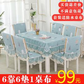 桌布布艺餐桌椅子套罩长方形茶几餐桌布椅套椅垫套装现代简约家用