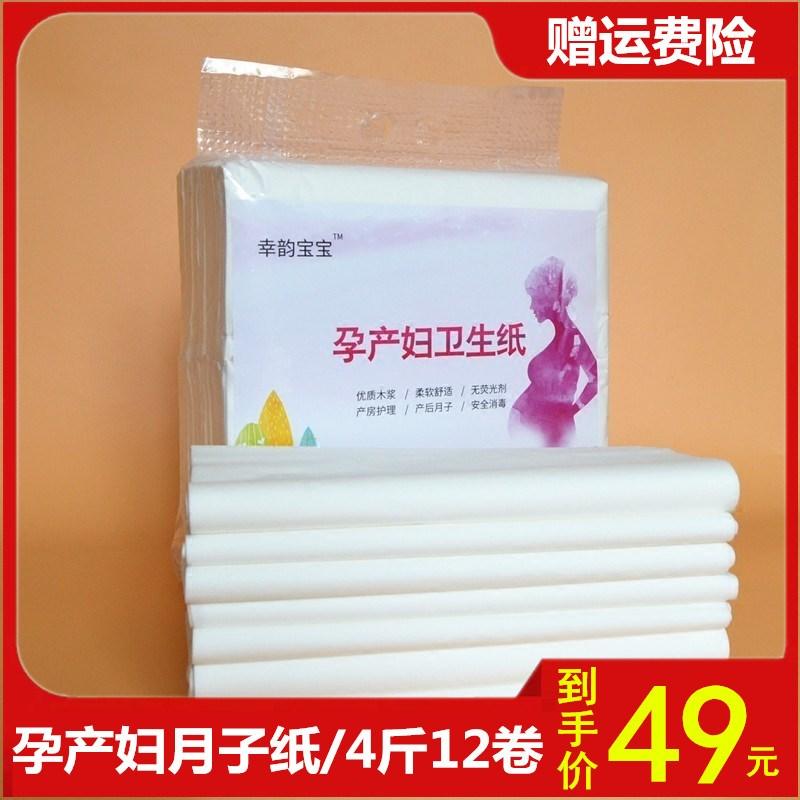 产妇卫生纸。草纸刀纸月子纸生产产房用纸手纸产前纸巾幼婴女孕妇