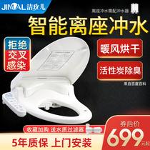 家用全自动盖板坐便盖遥控冲洗洁身器汉摩智能马桶盖即热式MOEO