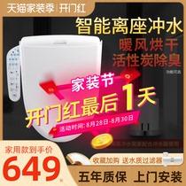 東芝智能馬桶蓋全自動日本坐便器電動坐便蓋板家用潔身器沖洗加熱