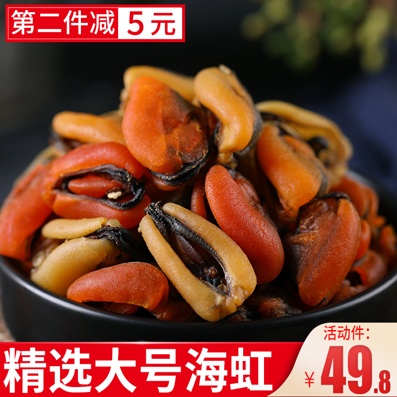 水味源大号淡菜干货海虹肉干500g贻贝青口肉山东特产海鲜干货包邮