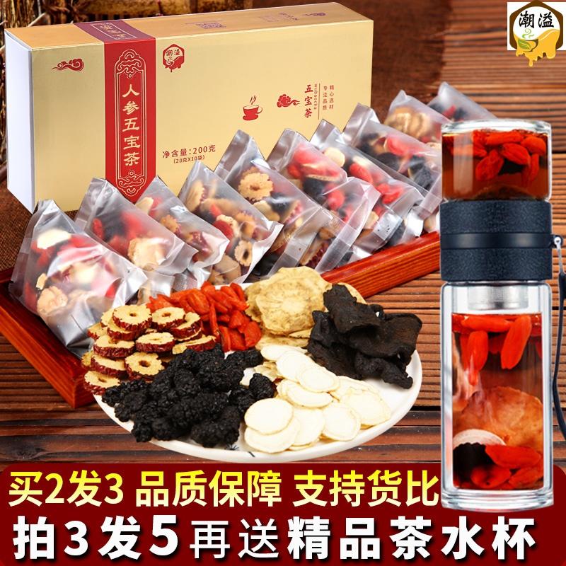 人参五宝茶男枸杞黄精茶男人性滋补养身肾茶八宝茶组合花茶养生茶