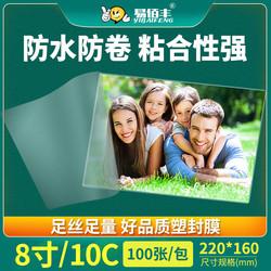 易佰丰8寸/A5照片塑封膜 10C/10丝菜单加厚透明护卡膜 100张/袋长久过塑膜