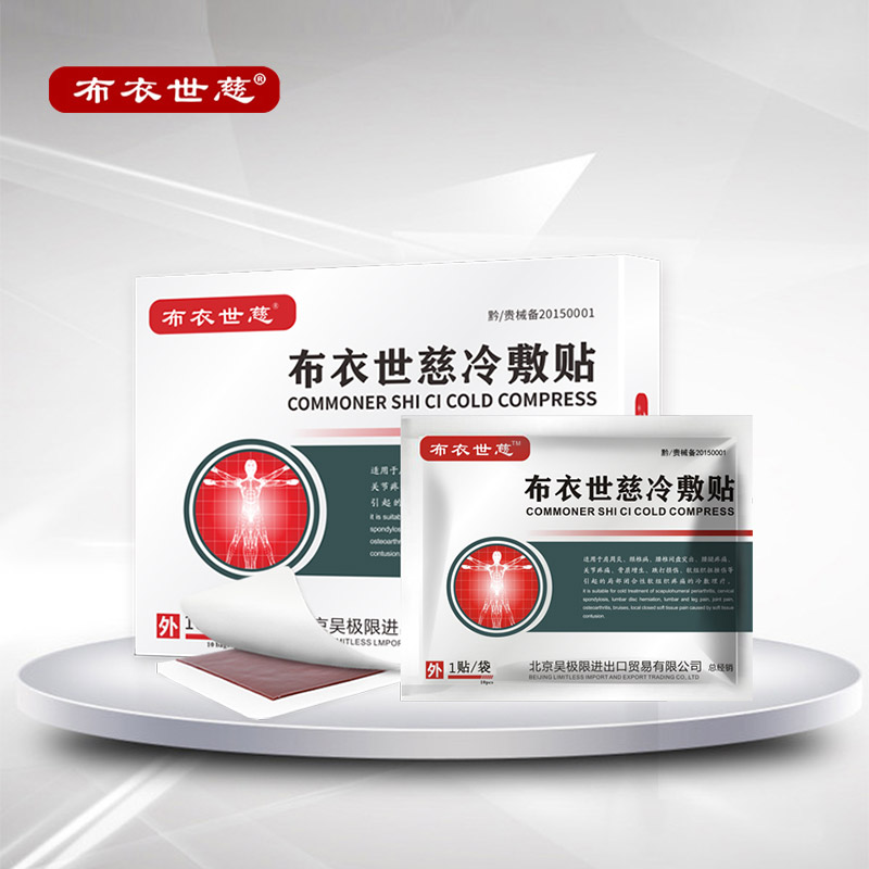 Buyishici cervical spondylosis periarthritis lumbar disc herniation special leg pain hyperosteogeny lumbar muscle strain plaster