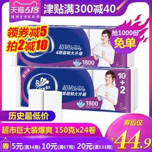 维达超韧卫生纸卷纸无芯150克24卷1800克家用厕纸巾V4459特惠批发