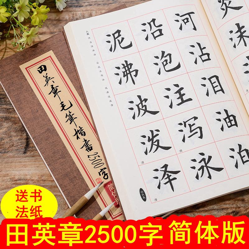 欧体楷书田英章欧楷成人临摹入门2500字楷书毛笔字帖初学者书法教程2500字简体版繁体版