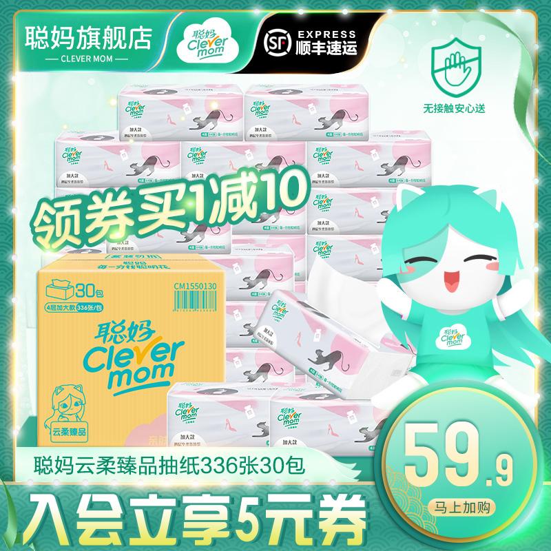 Clevermom聰媽 30包嬰兒抽紙整箱大包面巾餐巾紙抽實惠裝家用大號