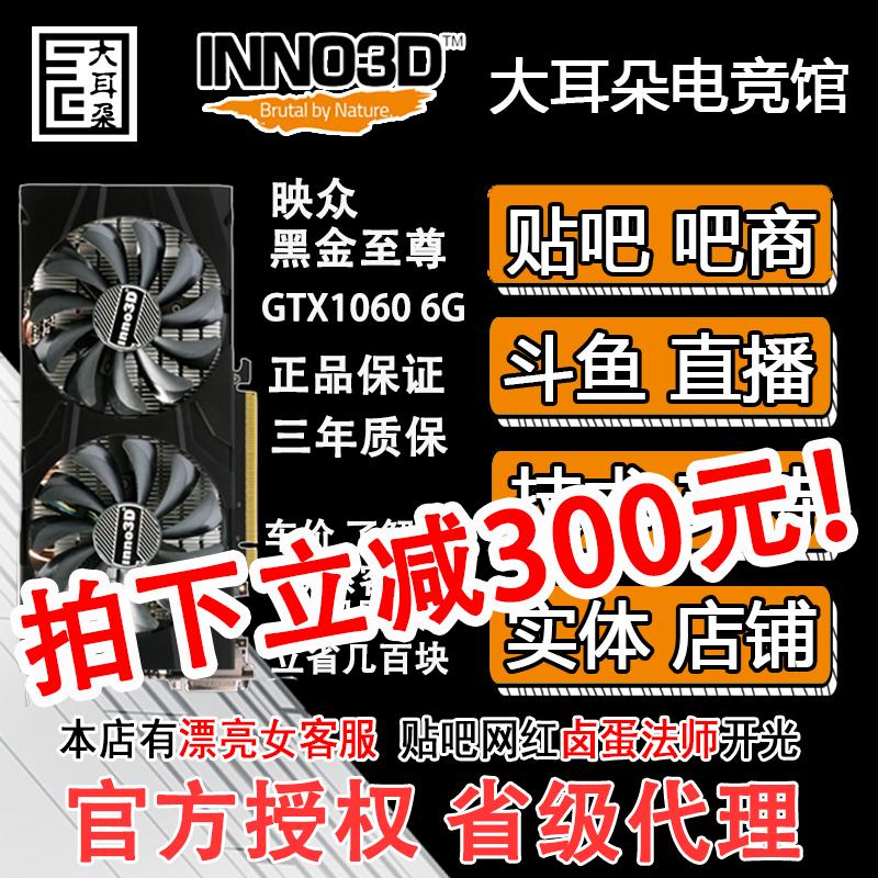 Inno3d/映众 GTX1060 6G 黑金至尊版 显卡 工包!