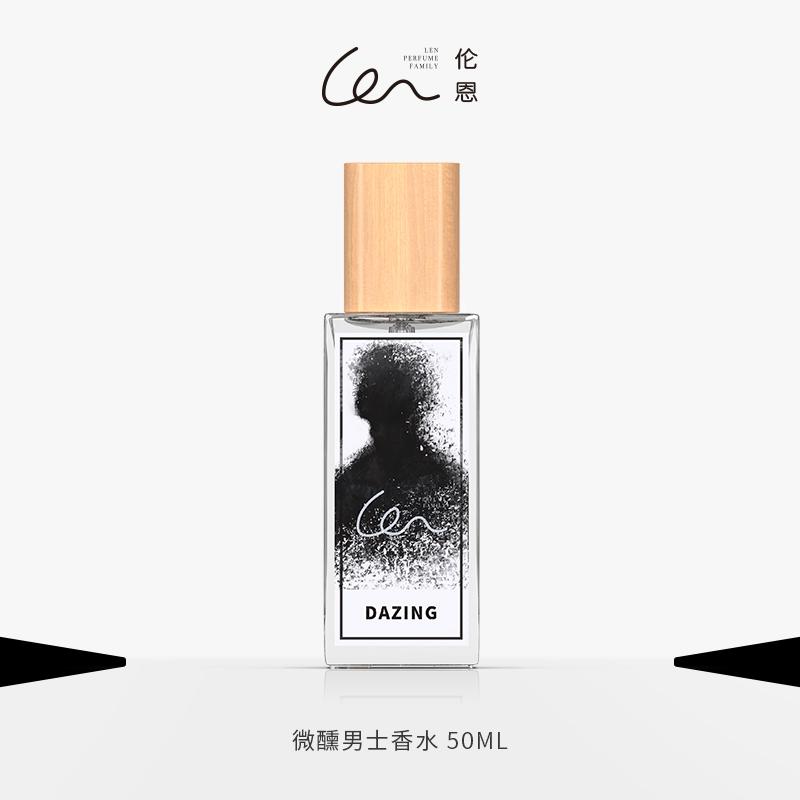 伦恩微醺男士香水