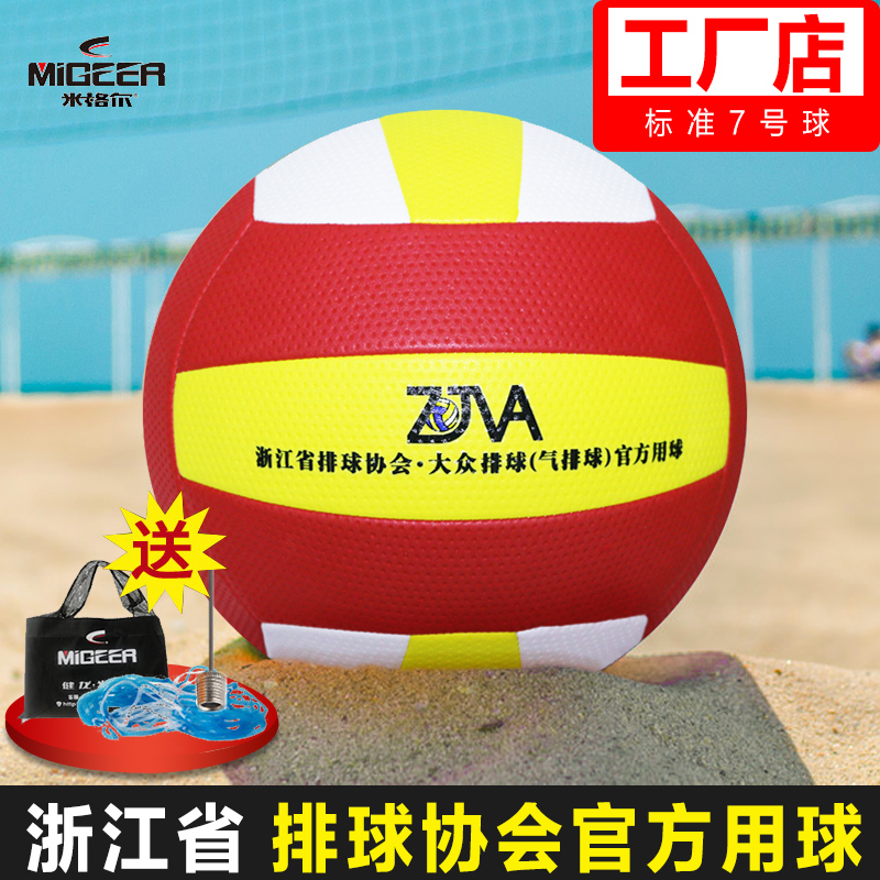 Miger Miguel air volleyball sv700 public volleyball match training No.7 No.6 No.9 volleyball teaching ball