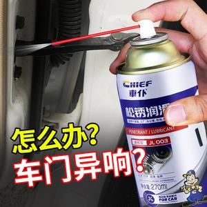车门润滑油异响消除通用防盗门锁合页汽车铰链限位器除锈润滑喷剂