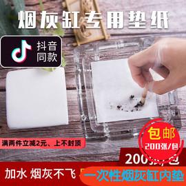 烟灰缸垫一次性防烟灰吸水纸烟灰缸纸垫内置防风烟灰缸纸垫清洁垫