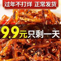 独立包装休闲零食酱香小鱼仔即食海味小吃240g黄飞红麻辣小鱼干