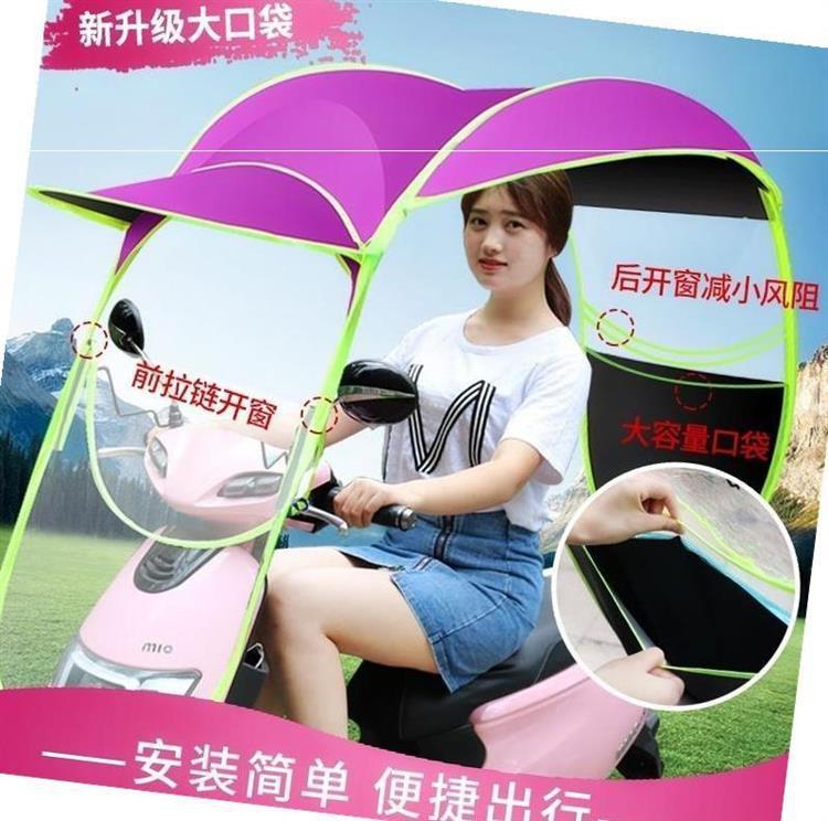 10月13日最新优惠。踏板电动摩托车钢化玻璃雨棚女土防晒么么电饼车防风新款自行