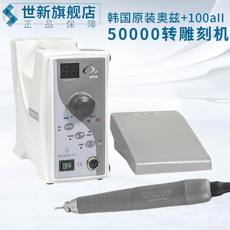韩国原装奥兹雕刻机玉石翡翠打磨机进口玉雕机小型电子牙机