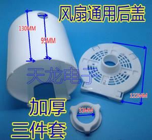 通用电风扇配件落地台扇电机马达后盖塑料外壳固定螺母电机保护罩