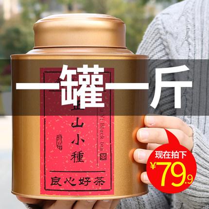 特级正宗便宜500g铁罐装正山小种