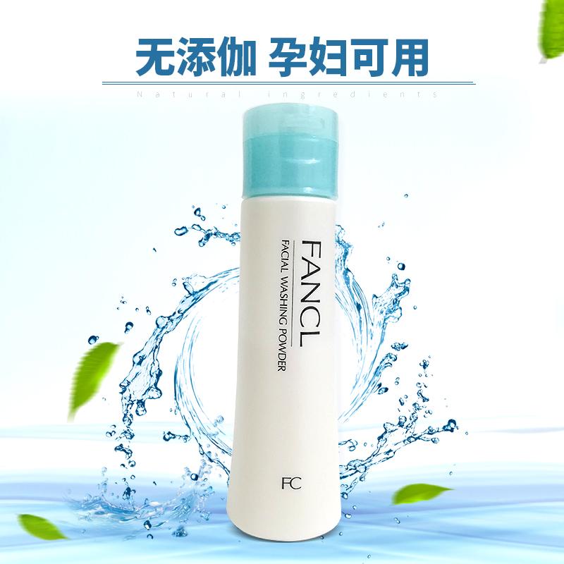 日本专柜新版芳珂fancl保湿洁面粉50g 敏感肌孕妇可用洗面奶