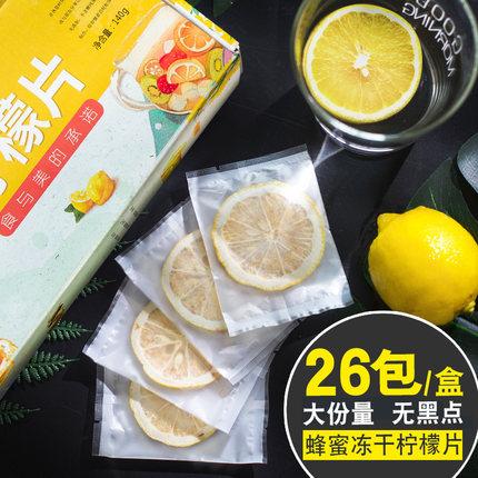 柠檬片泡茶 干片蜂蜜冻干柠檬片花茶水果茶 泡水新鲜袋装 小包装