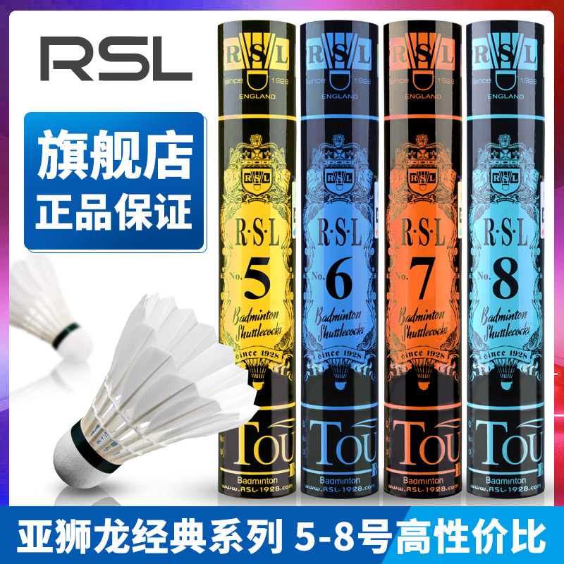 RSL Asia lion dragon badminton flagship store authentic professional training economy 5 6 7 8 rsl7