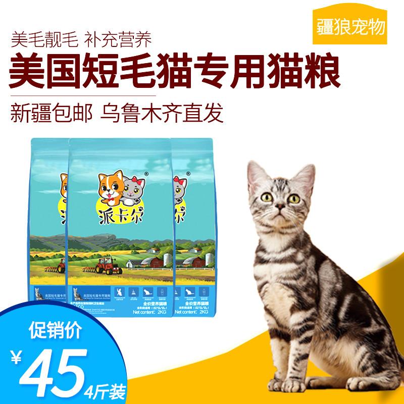 新疆包邮美国短毛猫专用猫粮美短短毛猫幼成猫深海鱼肉猫食天然粮优惠券