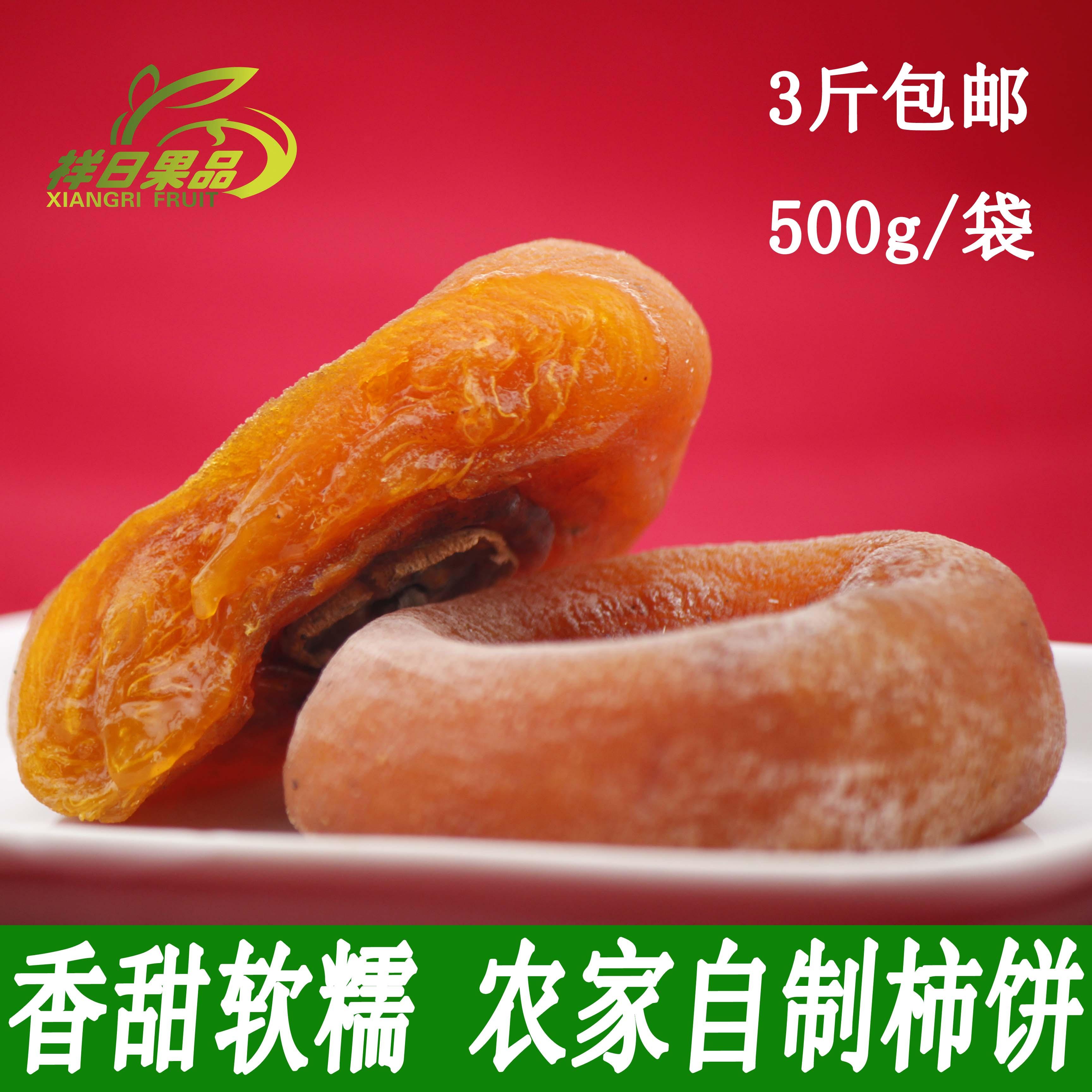 广西特产自然降霜柿饼农家自制休闲零食柿饼特产 3斤包邮祥日果品