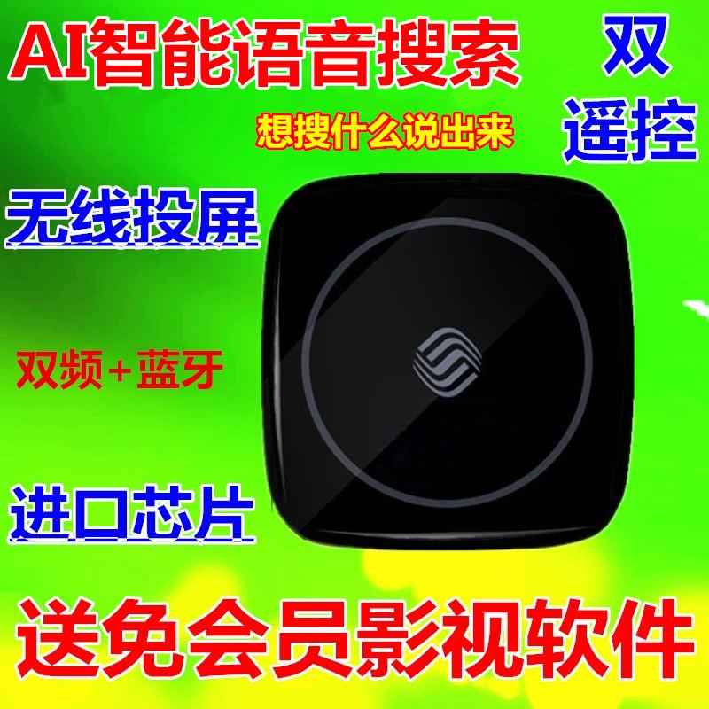 魔百和咪咕MGV2000全网通wifi 网络家用4K高清智能机顶盒当贝桌面