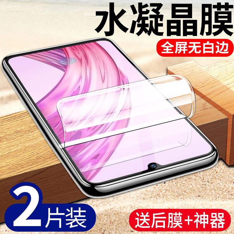 适用于vivox23钢化膜x23幻彩版手机水凝膜全屏覆盖原装抗蓝光vivi